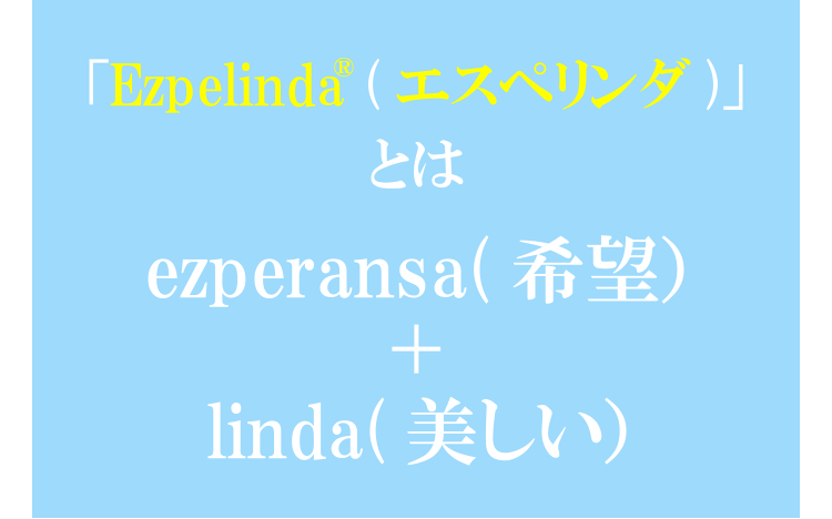 「エスペリンダ」とは「希望」+「美しい」